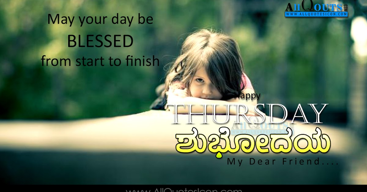 happy thursday quotes pictures famous kannada good morning quotes