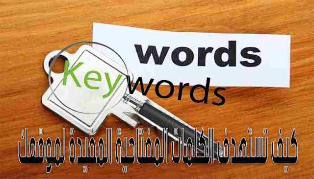 الدرس 10 | كيف تستهدف الكلمات المفتاحية المفيدة لموقعك