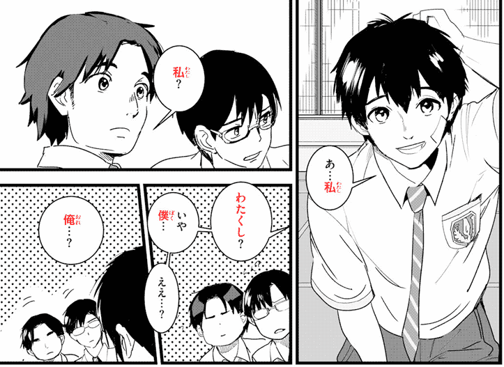 "Excerpt from manga ""Your Name."" Kimi no Na Wa. 君の名は。 with Tachibana Taki 立花 瀧 trying to use a first person pronoun his colleagues approve of. Transcript: あ…私 私? わたくし? いや 僕… ええ…? 俺…?"