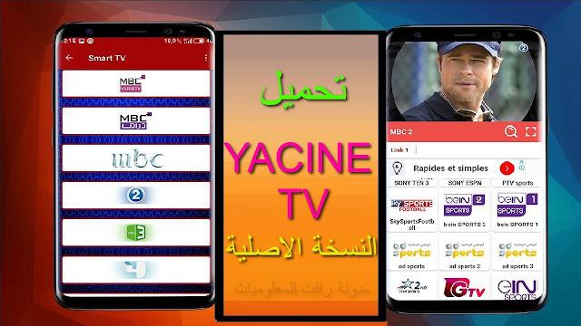 ياسين تي في apkyacine tv  بث مباشر مجانا بدون تقطيع تطبيق ياسين تيفي YACINE TV تحميل YACINE TV تطبيق مشاهدة المباريات  مشاهدة القنوات مجانا مشاهدة القنوات المشفرة .