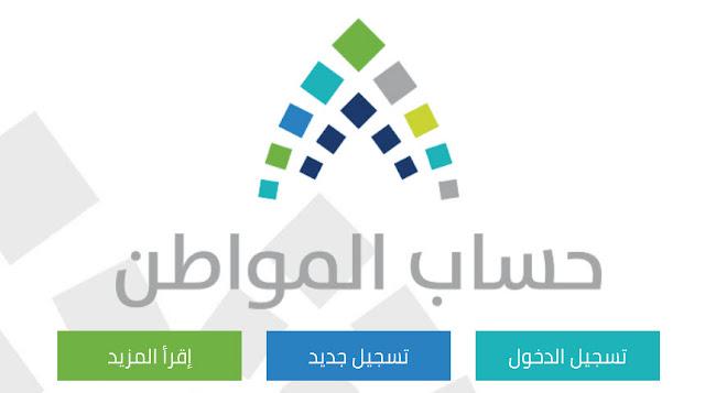 حساب-المواطن-السعودي