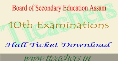 Assam 10th admit card 2018 download seba hslc hall ticket