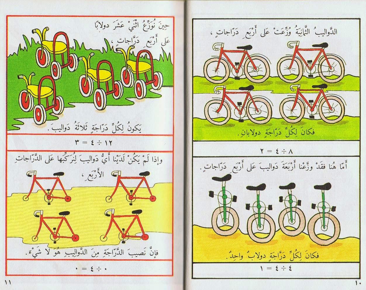 كتاب تعليم القسمة لأطفال الصف الثالث بالألوان الطبيعية 2015 CCI05062012_00035.jp