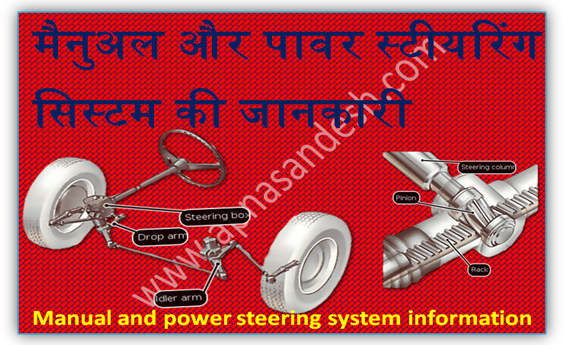 Manual and power steering system information