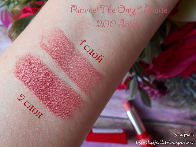 губная помада Rimmel The Only 1 Matte 200 Salute ,отзывы