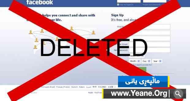 چۆنیهتی رهش كردنهوهی فهیسبوك
