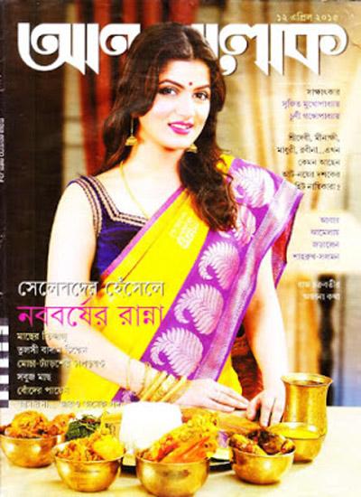 FREE PDF BANGLA MAGAZINE EBOOK