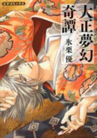 Taishou Mugen Kitan