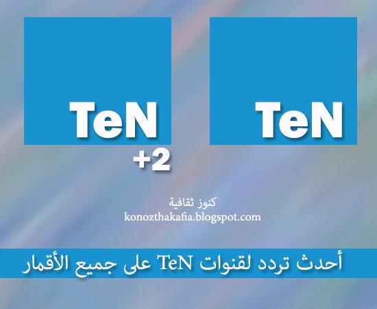 تردد قناة Ten الجديد 2016