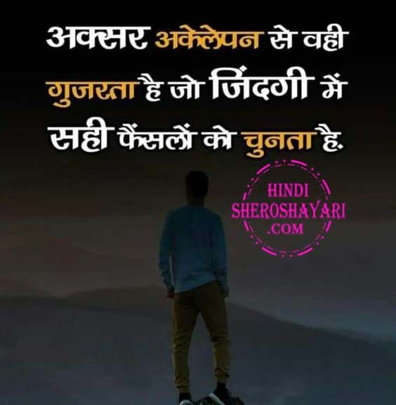 Aksar Akelepan Se Heart Touching Life Quote