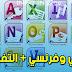 تحميل مايكروسوفت اوفيس 2010 عربي وفرنسي مجانا Microsoft Office