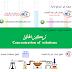 تركيز المحاليل Concentration of solutions