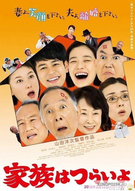 Sinopsis What a Wonderful Family! (2016) - Film Jepang