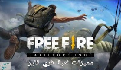 تعرف على مميزات و طريقة لعب لعبة فري فاير free fire الأشهر بين الشباب العربي،