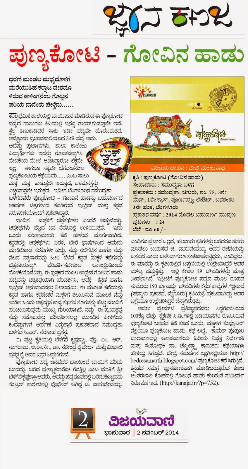Kannada sex amma maga kannada kathegalu