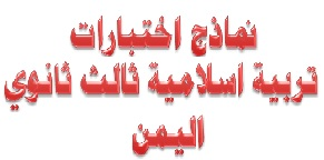 نماذج اختبارات تربية اسلامية ثالث ثانوي اليمن مع الاجابة النموذجية