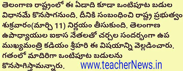 TS Half Day Schools Start 15-03-2019 | Telangana Morning School Time Table as per RC 843