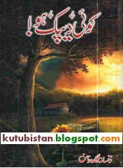 Koi Deepak Ho Novel