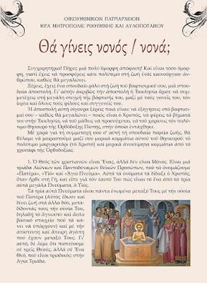 tha-gineis-nonos-nona«S.Drekou»aenai.epAnastasi.