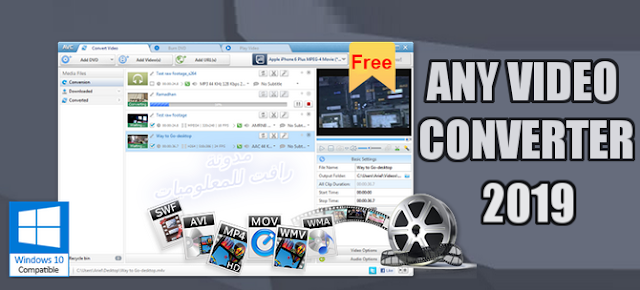 https://www.rftsite.com/2019/01/any-video-converter-2019.html
