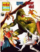 Download Hindi Comics: Indra | Manoj Comics