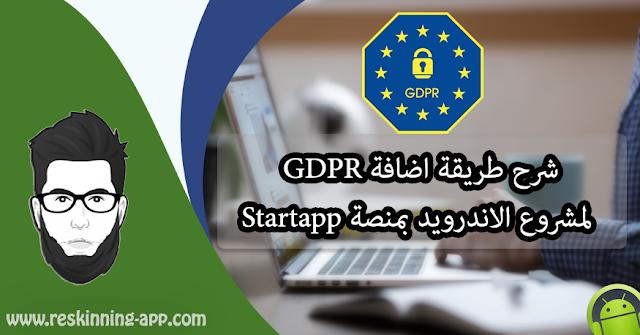 شرح طريقة اضافة GDPR لمشروع الاندرويد بمنصة Startapp