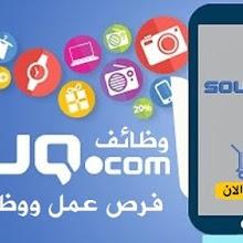 اعلان وظائف شركة سوق دوت كوم SOUQ بمرتبات من 4000 الى 6000 ج شهريا التقديم الان