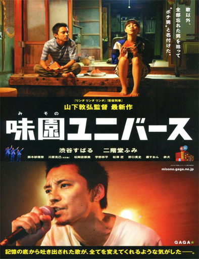 Ver La La La at Rock Bottom (Misono Universe) (2015) Online