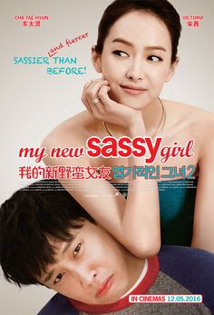 MY NEW SASSY GIRL 2 (2016)