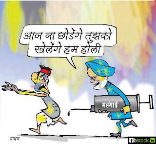 Happy Holi Funny Jokes