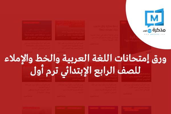 ورق إمتحانات اللغة العربية والخط والإملاء للصف الرابع الإبتدائي ترم أول