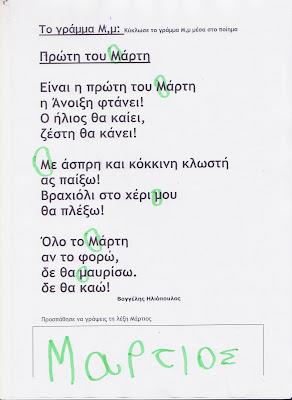 φύλλο εργασίας το γράμμα Μ,μ