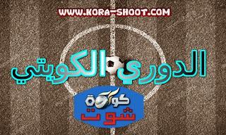 مشاهدة  الدوري الكويتي اليوم بث مباشر kuwait-premier-league