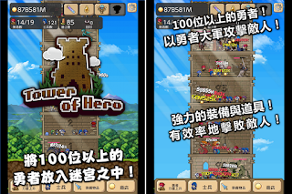 勇者之塔 Apk 下載 (Tower of Hero)