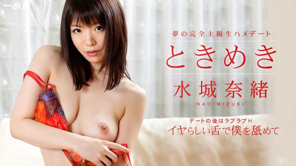 Iwdsonde 071214_843 Nao Mizuki 07210