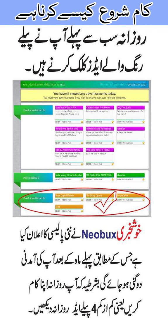 Neobux Strategy Guide in Urdu Hindi