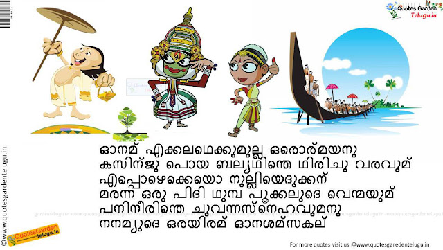 Best Onam Greetings Quotes in Malayalam 959