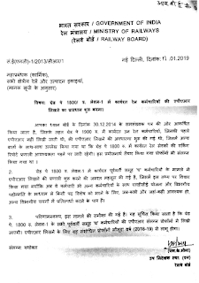 apar-of-railway-employees-working-in-grade-pay-rs-1800-level-1-order-in-hindi