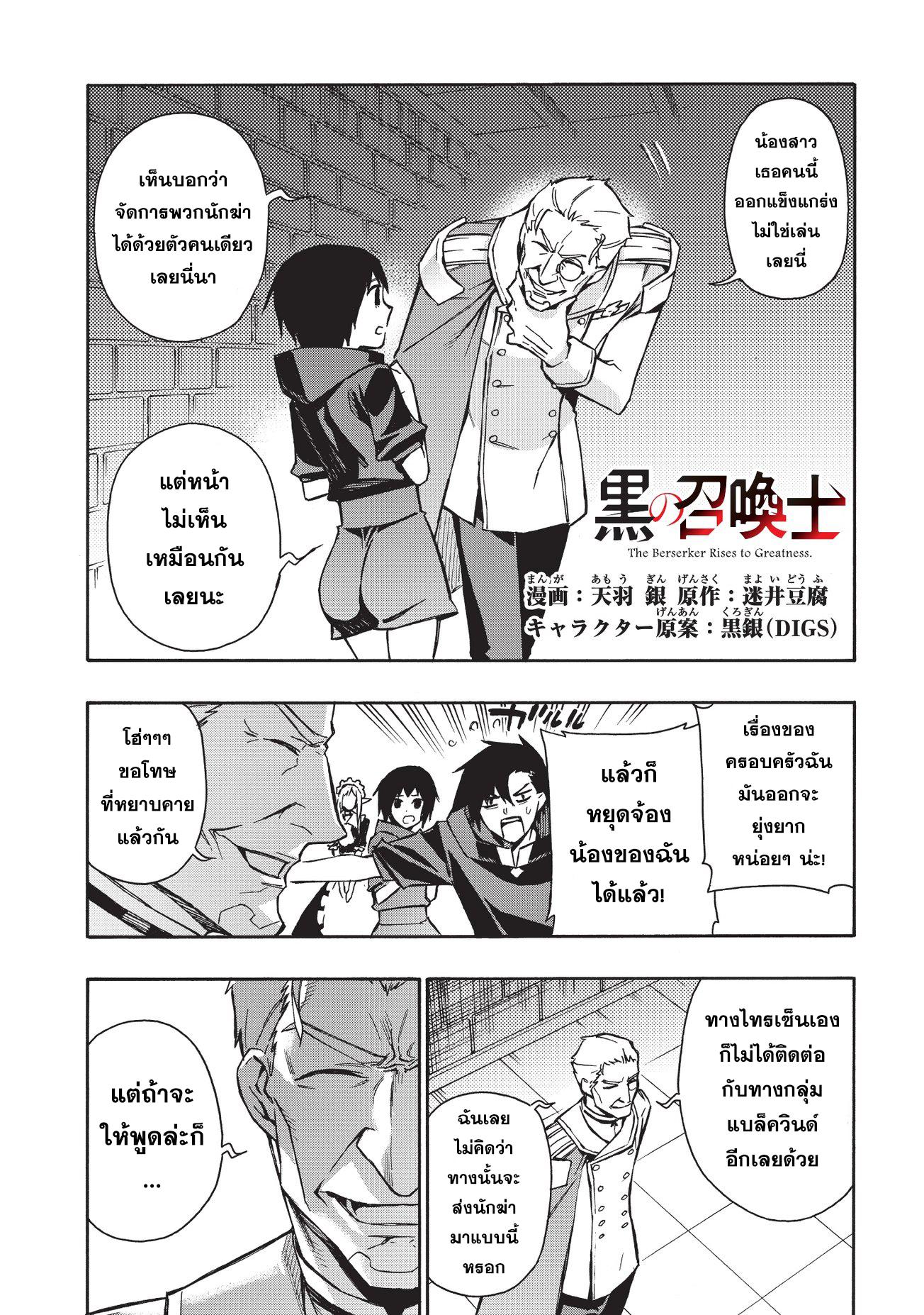 อ่านการ์ตูน Kuro no Shoukanshi ตอนที่ 28 หน้าที่ 3