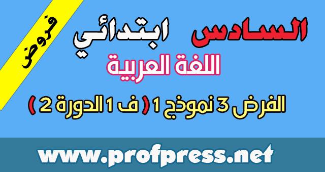 فرض اللغة العربية المستوى السادس ابتدائي المرحلة الثالثة  النموذج 1