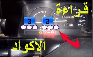 طريقة قراءة اكواد السيارات بدون أجهزة