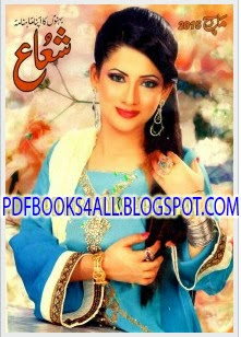 Free Download Monthly Shuaa Digest Or Read Online
