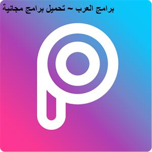 تنزيل برنامج بيكس ارت عربي
