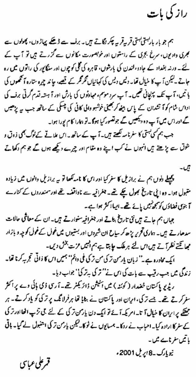 Travelogue Turkey in Urdu