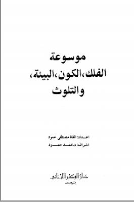 تحميل موسوعة الفضاء والكون pdf