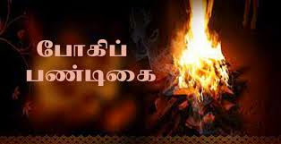 Image result for போகி திரு நாள் நல் வாழ்த்துக்கள்