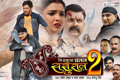 Niraha Chale Sasural 2 Bhojpuri Movie Top 10 2016