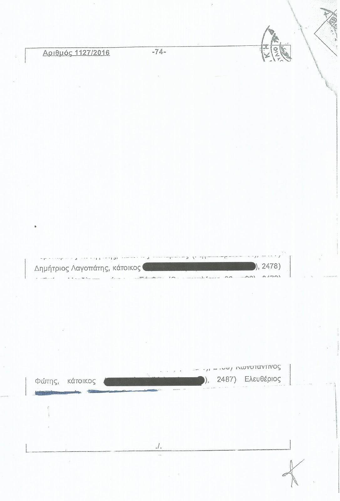 https://2.bp.blogspot.com/-ch5nPnr9xH4/WJ2dIBcHI9I/AAAAAAAADJk/HUwjImmo1FkJGCNqYPiFSXMCuehfc3cggCEw/s1600/%25CE%25BB%25CE%25B1%25CE%25B3%25CE%25BF%25CF%2580%25CE%25B1%25CF%2584%25CE%25B7%25CF%2582.jpg