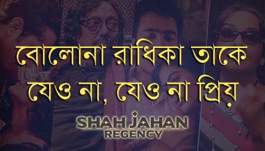 Bolo Na Radhika from Shah Jahan Regency by Monali Thakur