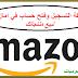 بيع منتجات في موقع أمازون